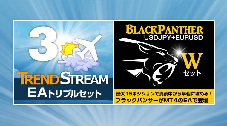 ブラックフライデー!fx-on限定EAセットをお得すぎる価格で販売開始しました。