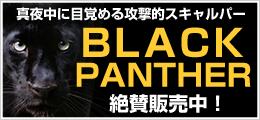 ブラックパンサーEA