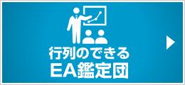 行列のできるEA鑑定団